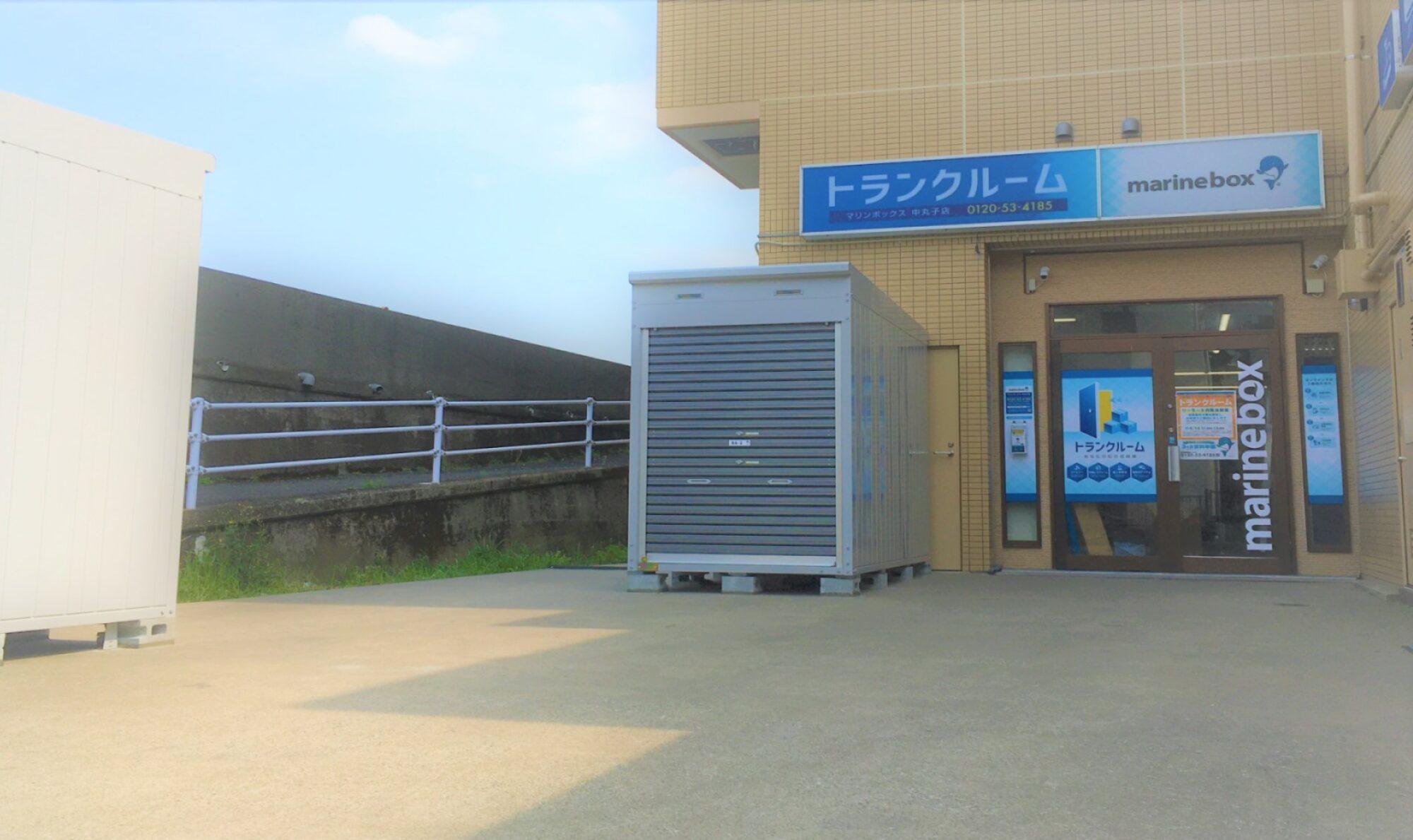 マリンボックス 武蔵小杉店